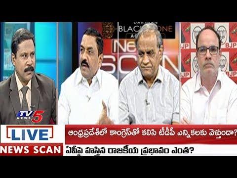 ఏపీపై హస్తిన రాజకీయ ప్రభావం ఎంత? | News Scan Debate With Vijay | 19th December 2018