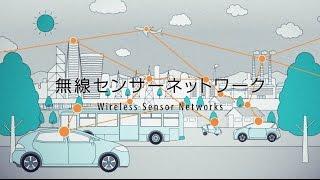 【東芝】無線センサーネットワーク