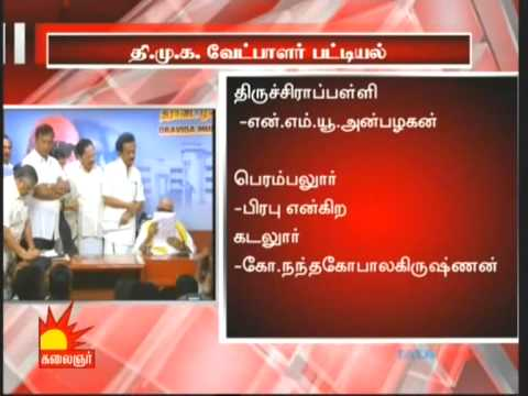 Dr  Kalaignar M Karunanidhi RELEASED DMK MP CANDIDATES LIST 2014 TAMILNADU LOK SABHA ELECTION