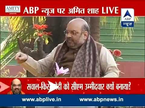 ABP News Exclusive II Amit Shah talks to ABP News, says Kiran Bedi's inclusion not new