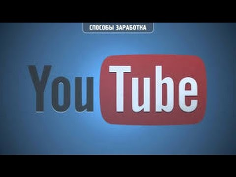 Урок №3 5 Шагов до $1000 c YouTube с Нуля