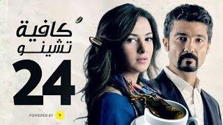 مسلسل كافيه تشينو - الحلقة الرابعة والعشرون - خالد النبوى و دنيا سمير غانم - Cafe Chino Episode 24