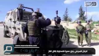مصر العربية | الجيش الاسرائيلي يفرق مسيرة فلسطينية بقنابل الغاز