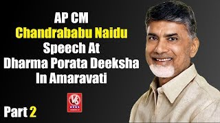 AP CM Chandrababu Naidu Speech At Dharma Porata Deeksha In Amaravati | Part 2