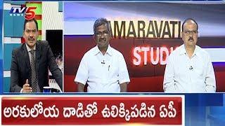 అరకులోయ దాడితో ఉలిక్కిపడిన ఏపీ..! | Top Story With Sambasiva Rao