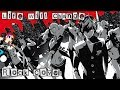 Persona 5 Life Will Change Rock Cover Ft Annie Scarlet Nah Tony mp3