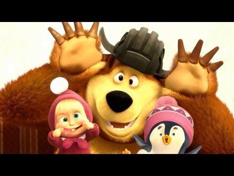 Masha e Orso - Tutti gli Episodi 🎬