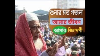 Bangla Islamic song amar jibon amar moron