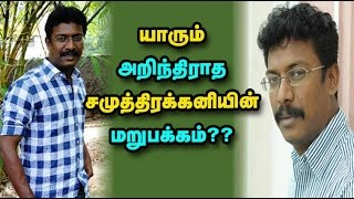 Wonderfull secret history of Actor Samuthirakani