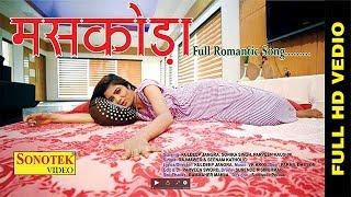 Maskoda | Popular Haryanvi Song 2017 | Raj Mawar | Sheenam Katholic | Kuldeep Jangra, Sonika Singh