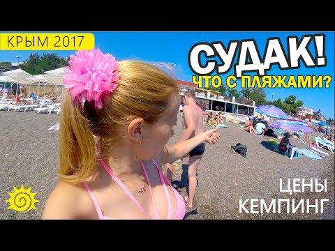 СУДАК. Что с ценами в Крыму? Цены, пляж, набережная, кемпинг Капсель. Отзывы туристов. Крым 2017