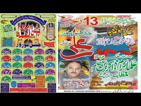 Live Jashan 13 Rajab darbar shah chan chiragh Rawalpindi 2020