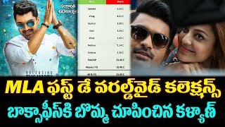 MLA 1st Day Worldwide Box Office Collection | Kalyan Ram | Kajal Agarwal | MLA 1st Day Collections