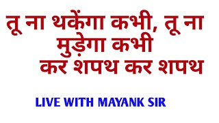 Live With Mayanksir, Jaiho institute