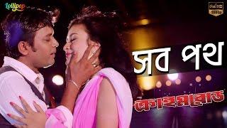 Shob Poth   Crime Road   Anisur Rahman Milon and Shaila Sabi   New Bangla Song   HD 2017