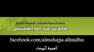 تأديب الشيخ صالح العصيمي لأحد السائلين!