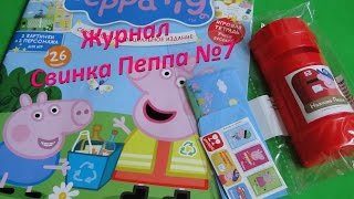 Игровой набор Свинки Пеппы, Идем в школу Peppa Pig для