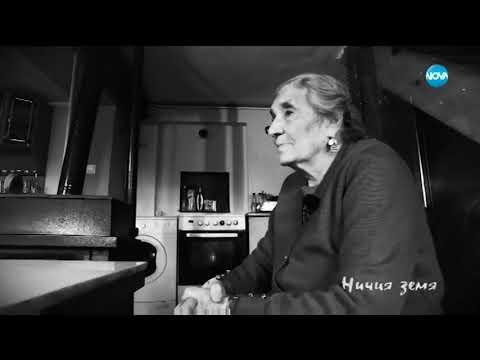 Откровено от бабата на Азис - известната гадателка Станка в Ничия земя (13.01.2018)
