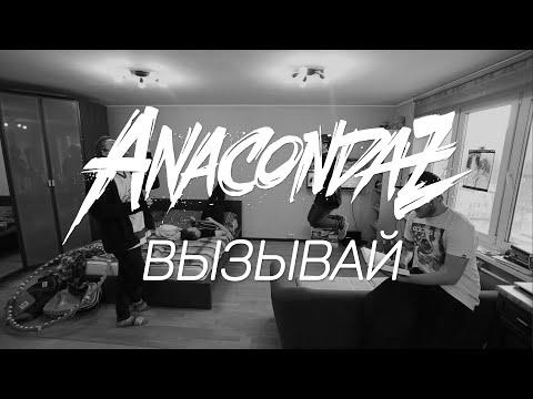 Anacondaz - Вызывай