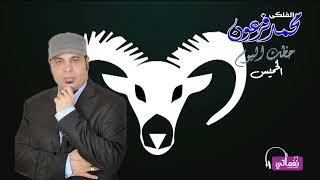 حظك ليوم الخميس الموافق 30-8-2018 الفلكي محمد فرعون