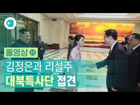 [풀영상] 김정은, 리설주와 함께 대북특사단 접견/비디오머그