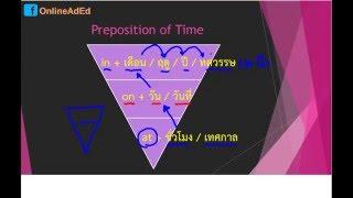 Preposition of Time คำบุพบทบอกเวลา