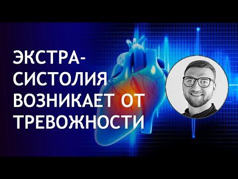 Экстрасистолия сердца | ритм пульс экстрасистолы | лечение