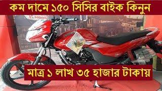 কম দামে ১৫০ সিসির বাইক কিনুন | Buy cheap bike in bangladesh | কম দামে হিরোর ১৫০ সিসির বাইক | Bike BD