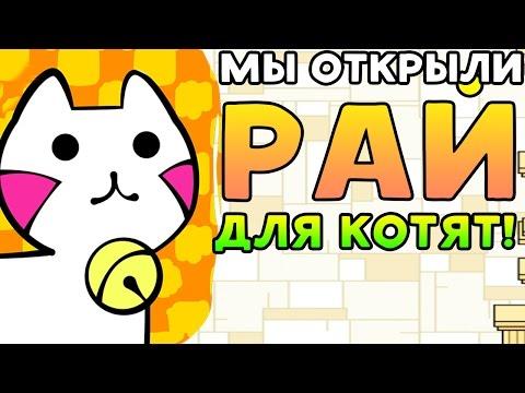 МЫ ОТКРЫЛИ РАЙ ДЛЯ КОТЯТ! - Cat Evolution