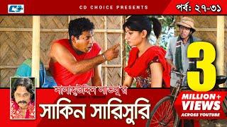Shakin Sharishuri   Episode 27 - 31   Bangla Comedy Natok   Mosharaf Karim   Chanchal