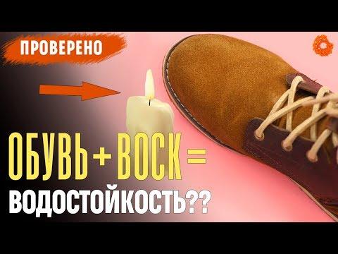 Можно ли сделать обувь водонепроницаемой? ✅ Проверено №8