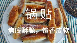 How  to make crispy potstickers (pan Fried dumplings )锅贴这样做才好吃,底皮焦香,上皮软嫩,陷香口感好,比饺子还美味