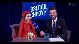 """Вечерний Ургант. Рубрика """"Взгляд снизу"""" на 8-ое марта (06.03.2015)"""