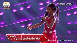 ???? ???? - ?????????????????????? (Blind Audition Week 1 | The Voice Kids Cambodia Season 2)