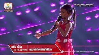 ហ៊ាង លីដា - មួយម៉ាត់បែកពីរម៉ាត់បែក (Blind Audition Week 1 | The Voice Kids Cambodia Season 2)