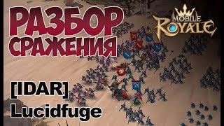 Mobile Royale / Разбор сражения / [IDAR] Lucidfuge.