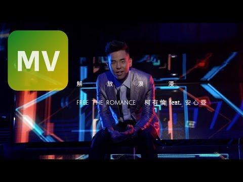 柯有倫Alan Kuo Feat.安心亞Amber《解放浪漫 Free the Romance》Official 完整版 MV [HD]