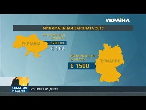 В чем отличие пищевых рационов украинцев и немцев?