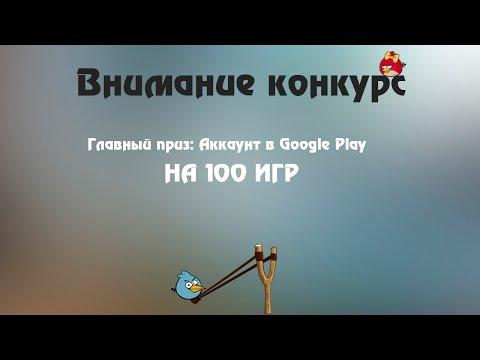 Внимание конкурс приз аккаунт в google
