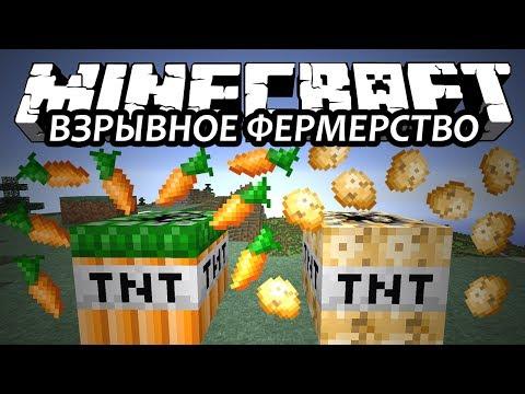 ВЗРЫВНОЕ ФЕРМЕРСТВО - Minecraft (Обзор Мода)