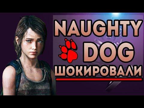 The Last of Us 2 выйдет на Playstation 5 / Плойказор (КОНКУРС)