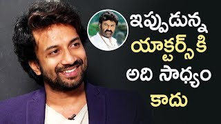 Satya Dev Comments on Balakrishna | Satyadev Latest Interview | Bluff Master 2018 Telugu Movie