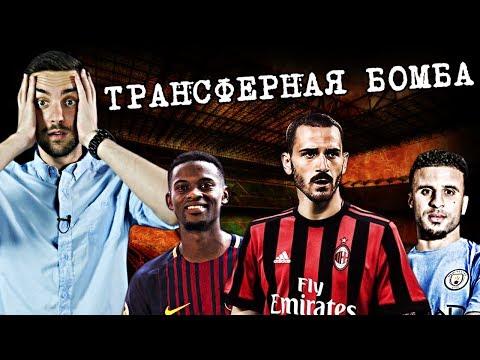 Трансферная БОМБА от Милана! Сити и Барса закрывают правый фланг