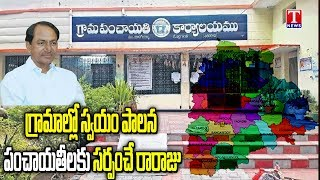 TRS Government to Run New Panchayat Raj Act  | Telangana  live Telugu
