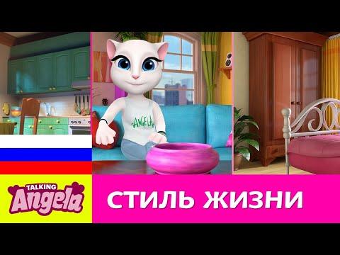 Говорящая Анджела - Тур по моей квартире