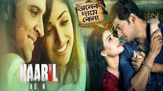 Kaabil Hoon Bengali Video Song 2017  Mahiya Mahi Bappy Full HD