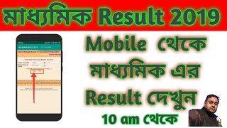 Madhyamik Result 2019