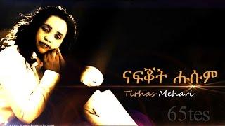 Tigrigna Music Tirhas Mehari ናፍቖት ሑሱም