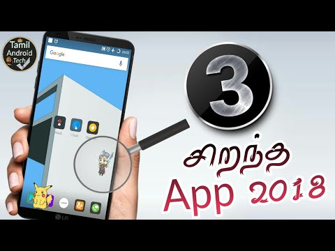 3 சிறந்த Apps in January 2018 | 3 Best Apps for Android in January 2018(Tamil) No Root Need