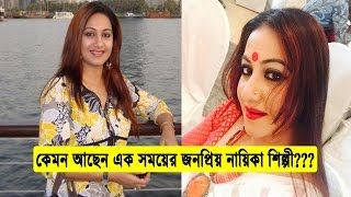 কেমন আছেন কোথায় আছেন এক সময়ের জনপ্রিয় নায়িকা শিল্পী | Actress Anjuman Shilpi | Bangla Latest News